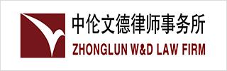 Zhonglun W&D Law Firm 2021