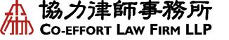 Co-effort Law Firm
