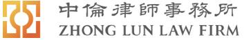Zhong_Lun_Logo_2017