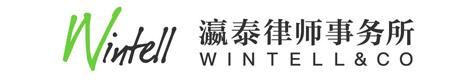Wintell-&-Co-瀛泰律师事务所