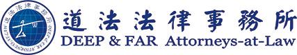 Deep-&-Far-Attorneys-at-Law-道法法律事务所