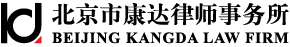 Kangda Law Firm