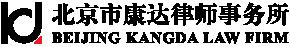 Kangda Law Firm