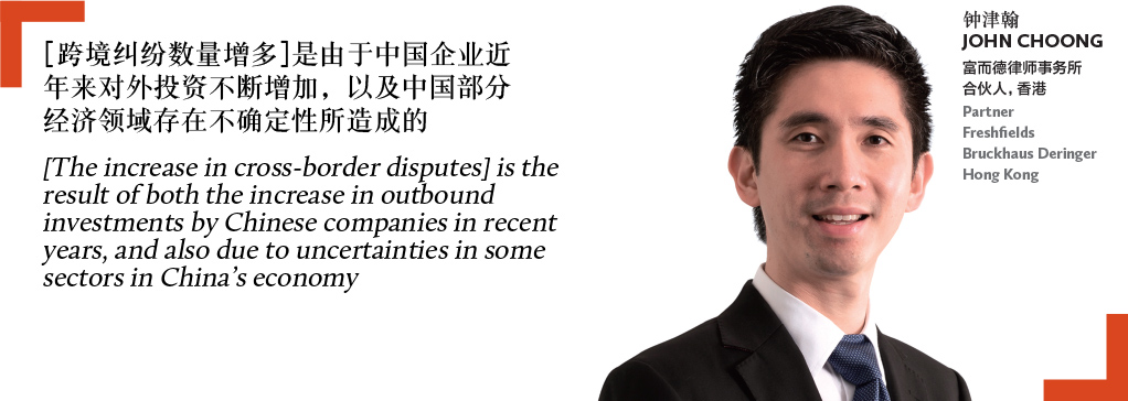 钟津翰 John Choong 富而德律师事务所 合伙人,香港 Partner Freshfields Bruckhaus Deringer Hong Kong