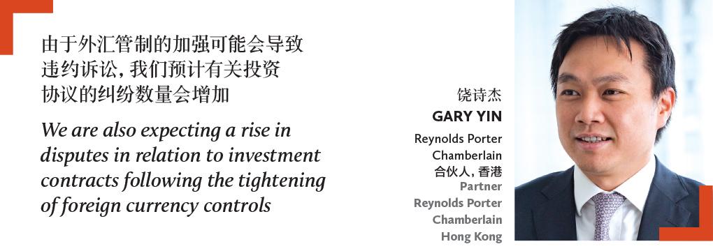 饶诗杰 Gary Yin Reynolds Porter Chamberlain 合伙人,香港 Partner Reynolds Porter Chamberlain Hong Kong