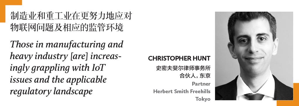 Christopher Hunt 史密夫斐尔律师事务所 合伙人,东京 Partner Herbert Smith Freehills Tokyo