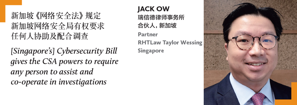 Jack Ow 瑞信德律师事务所 合伙人,新加坡 Partner RHTLaw Taylor Wessing Singapore