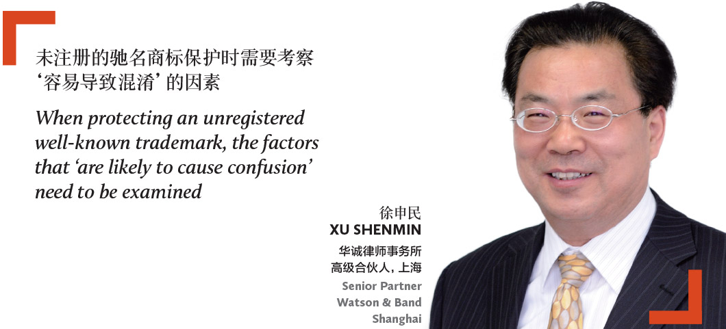 徐申民 XU SHENMIN 华诚律师事务所 高级合伙人,上海 Senior Partner Watson & Band Shanghai