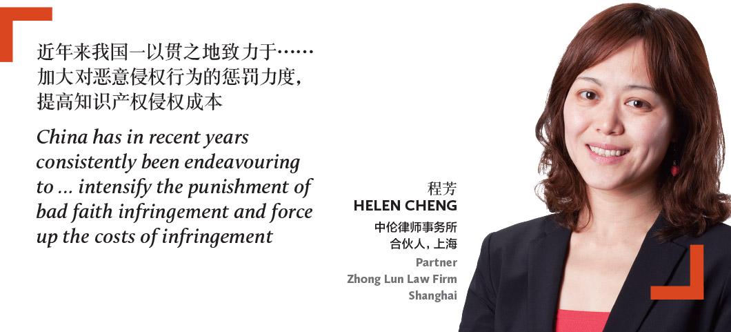 程芳 HELEN CHENG 中伦律师事务所 合伙人,上海 Partner Zhong Lun Law Firm Shanghai