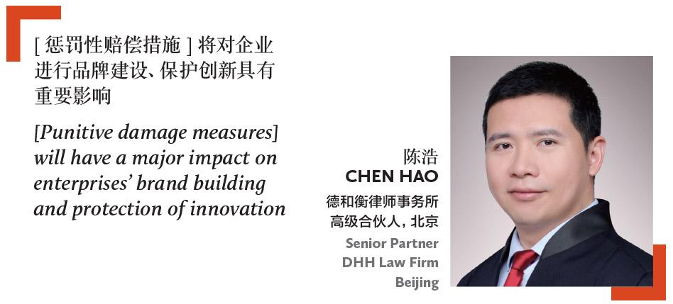 陈浩 CHEN HAO 德和衡律师事务所 高级合伙人,北京 Senior Partner DHH Law Firm Beijing