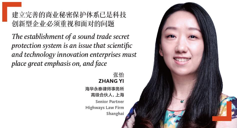 张怡 Zhang Yi 海华永泰律师事务所 高级合伙人,上海 Senior Partner Highways Law Firm Shanghai