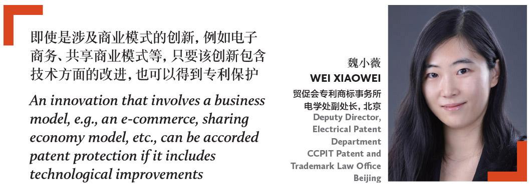 魏小薇 WEI XIAOWEI 贸促会专利商标事务所 电学处副处长,北京 Deputy Director, Electrical Patent Department CCPIT Patent and Trademark Law Office Beijin2