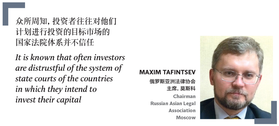 MAXIM TAFINTSEV 俄罗斯亚洲法律协会 主席,莫斯科 Chairman Russian Asian Legal Association Moscow