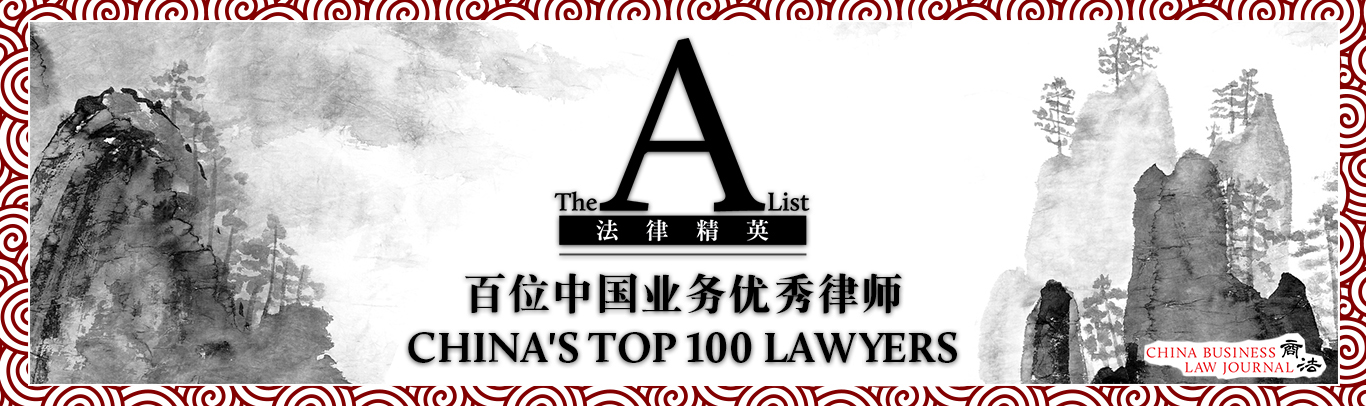 A-List-Lawyers-banner
