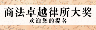 China-Business-Law-Awards-Web-Banner-ZH