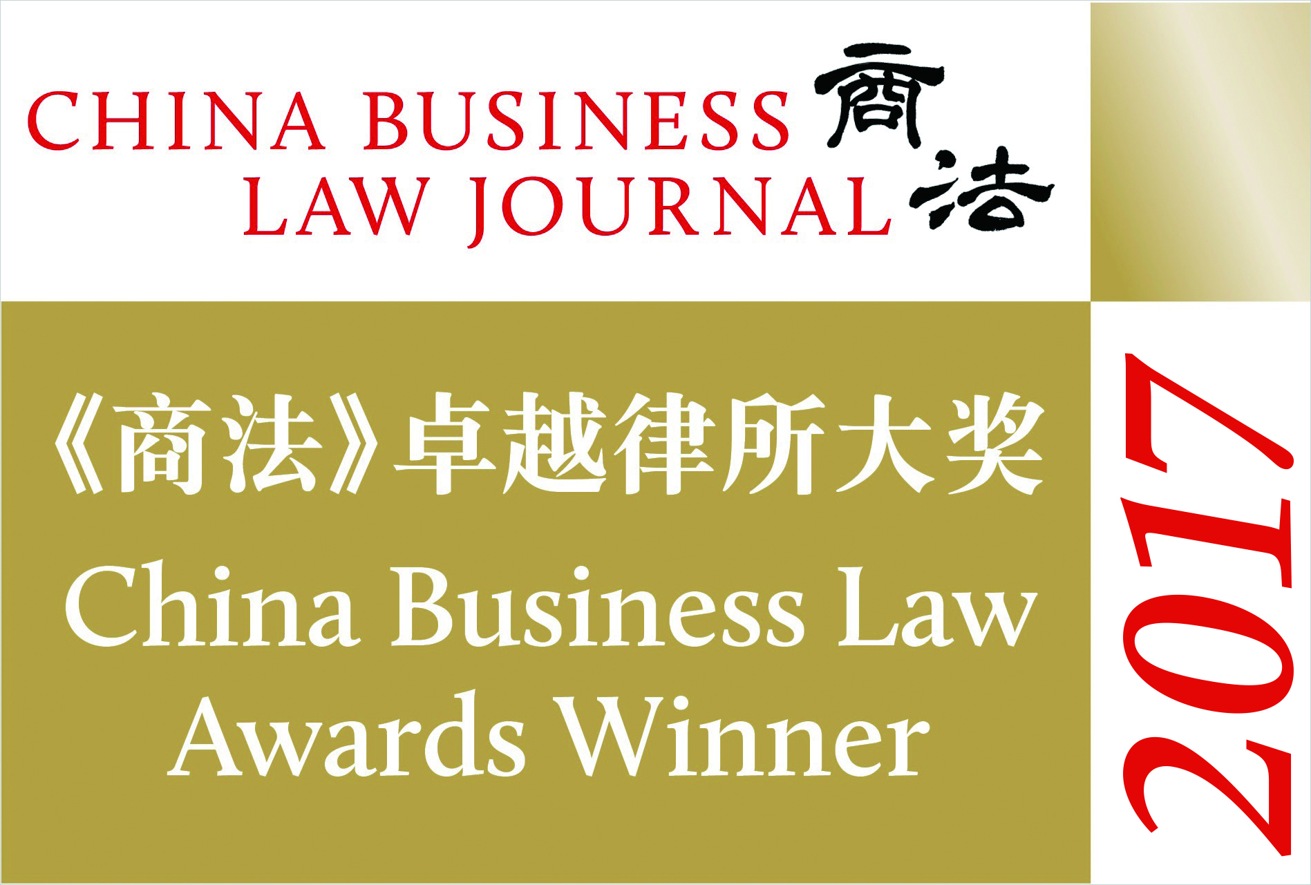 China Business Law Awards