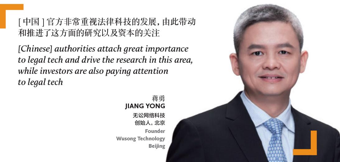 蒋勇 JIANG YONG 无讼网络科技 创始人,北京 Founder Wusong Technology Beijing