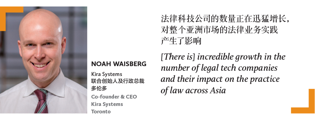 NOAH WAISBERG Kira Systems 联合创始人及行政总裁 多伦多 Co-founder & CEO Kira Systems Toronto