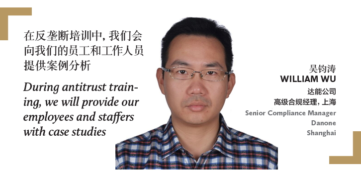 吴钧涛 WILLIAM WU 达能公司 高级合规经理,上海 Senior Compliance Manager Danone Shanghai