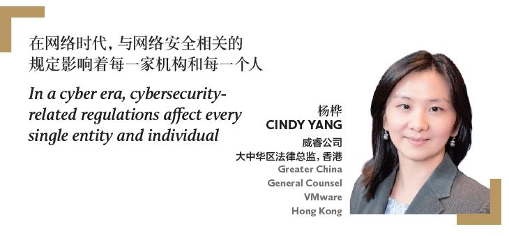 杨桦 CINDY YANG 威睿公司 大中华区法律总监,香港 Greater China General Counsel VMware Hong Kong