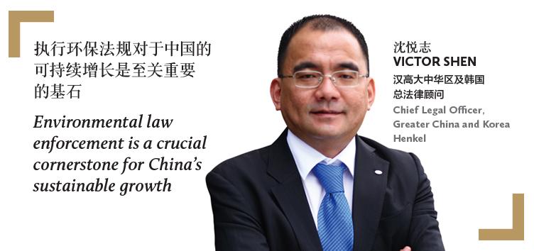 沈悦志 VICTOR SHEN 汉高大中华区及韩国 总法律顾问 Chief Legal Officer, Greater China and Korea Henkel
