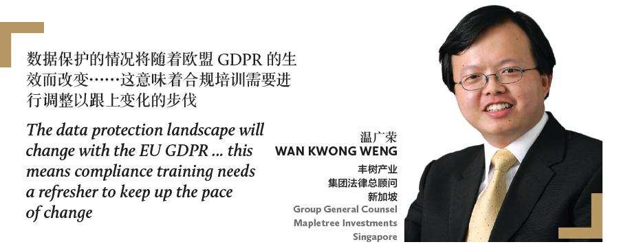 温广荣 WAN KWONG WENG 丰树产业 集团法律总顾问 新加坡 Group General Counsel Mapletree Investments Singapore