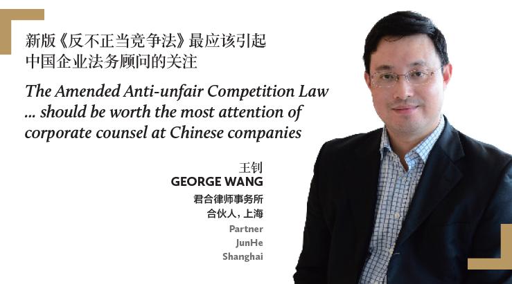 王钊 GEORGE WANG 君合律师事务所 合伙人,上海 Partner JunHe Shanghai