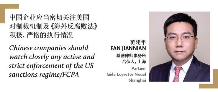 范建年 FAN JIANNIAN 基德律师事务所 合伙人,上海 Partner Gide Loyrette Nouel Shangha