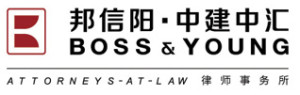 Boss & Young Boss & Young 邦信阳中建中汇律师事务所