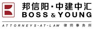 邦信阳中建中汇律师事务所