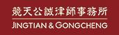 Jingtian-&-Gongcheng-Logo-171x50