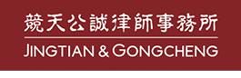 Jingtian_&_Gongcheng_Logo