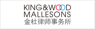 King & Wood Mallesons 2018