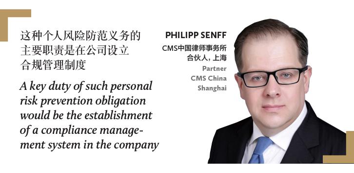 PHILIPP SENFF CMS中国律师事务所 合伙人,上海 Partner CMS China Shanghai