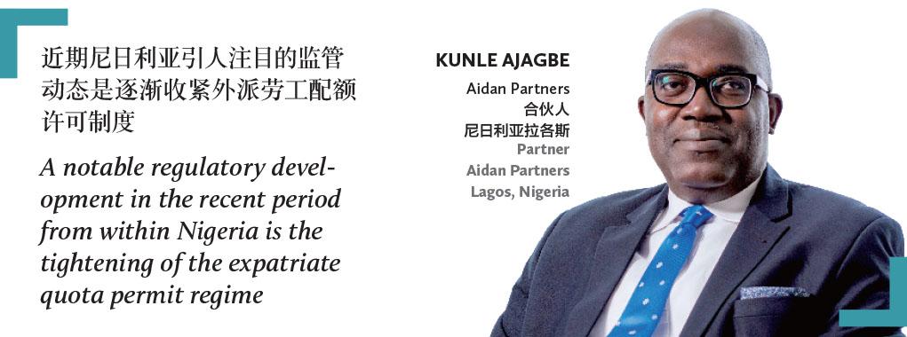 KUNLE AJAGBE Aidan Partners 合伙人 尼日利亚拉各斯 Partner Aidan Partners Lagos, Nigeria