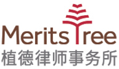 Merits-Tree-Law-Offices