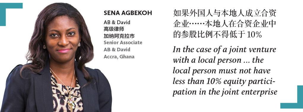 SENA AGBEKOH AB & David 高级律师 加纳阿克拉市 Senior Associate AB & David Accra, Ghana