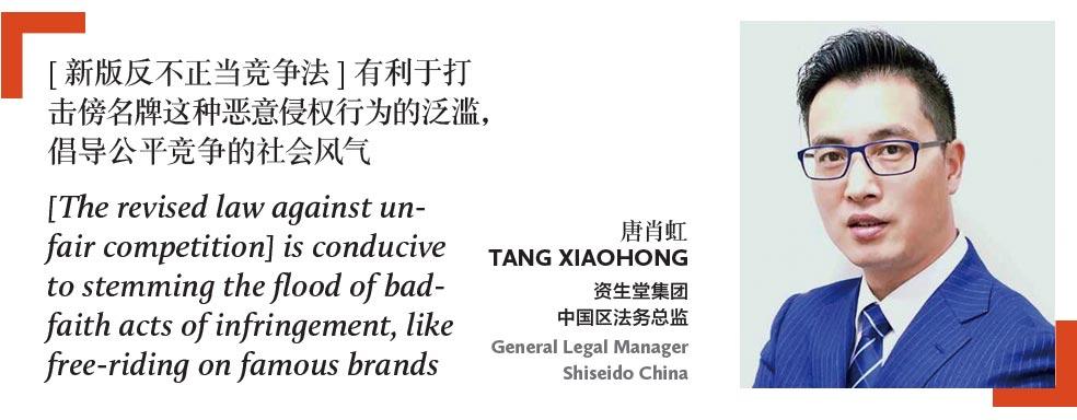 唐肖虹-TANG-XIAOHONG-资生堂集团-中国区法务总监-General-Legal-Manager-Shiseido-China