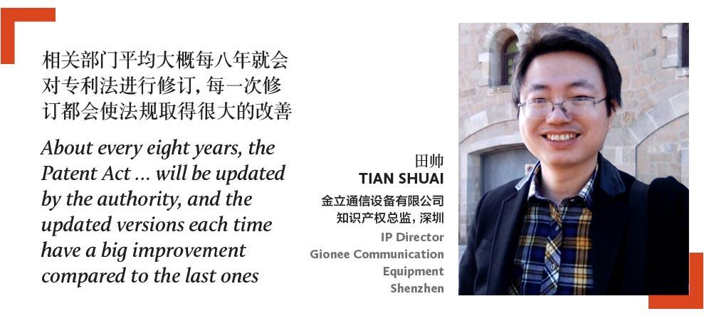 田帅-TIAN-SHUAI-金立通信设备有限公司-知识产权总监,深圳-IP-Director-Gionee-Communication-Equipment-Shenzhen