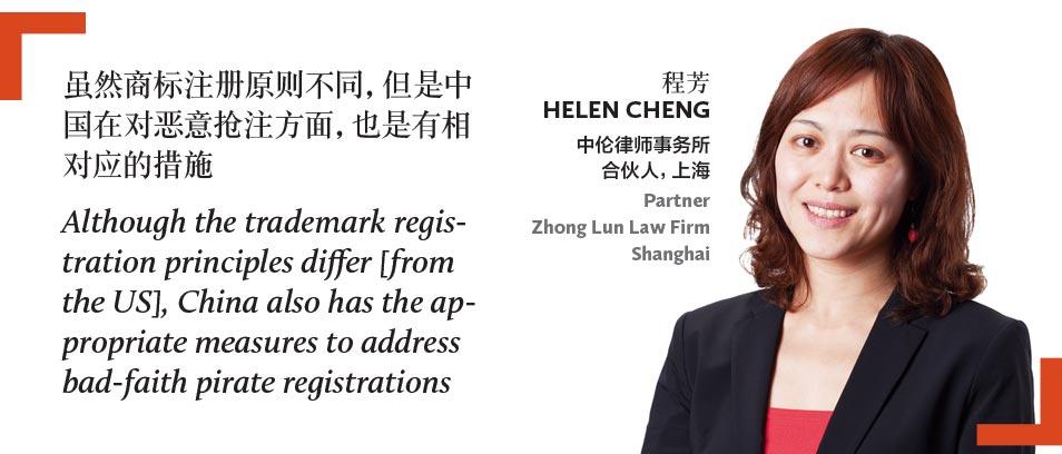 程芳-HELEN-CHENG-中伦律师事务所-合伙人,上海-Partner-Zhong-Lun-Law-Firm-Shanghai