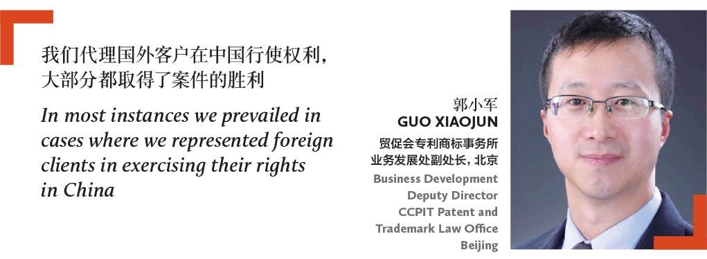 郭小军-GUO-XIAOJUN-贸促会专利商标事务所-业务发展处副处长,北京-Business-Development-Deputy-Director-CCPIT-Patent-and-Trademark-Law-Office-Beijing