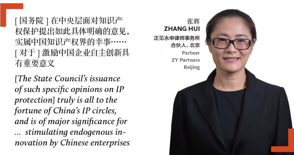 张辉-ZHANG-HUI-正见永申律师事务所-合伙人,北京-Partner-ZY-Partners-Beijing