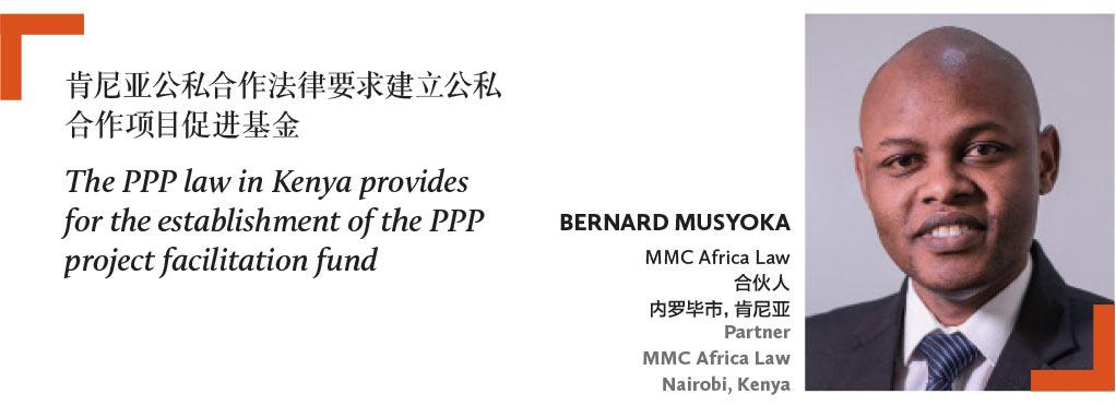 BERNARD-MUSYOKA-MMC-Africa-Law-合伙人-内罗毕市,肯尼亚-Partner-MMC-Africa-Law-Nairobi,-Kenya