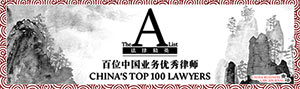 China-top-lawyers-100