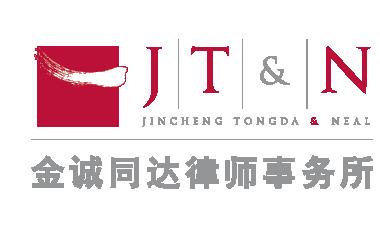 Jincheng Tongda & Neal