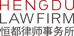 Hengdu-Law-Firm