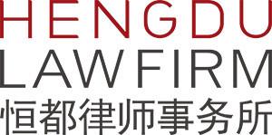 Hengdu-Law-Firm