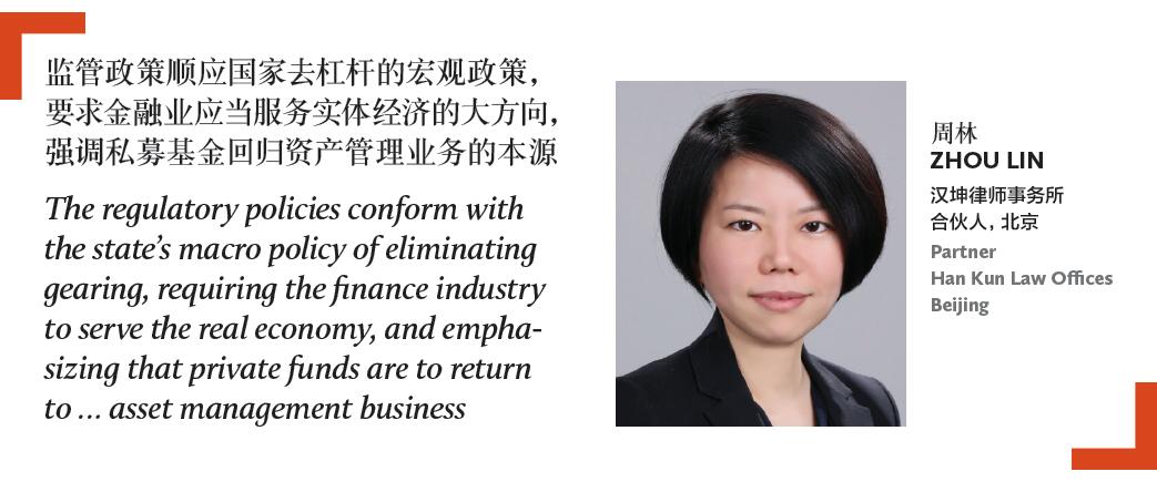 周林-ZHOU-LIN-汉坤律师事务所-合伙人,北京-Partner-Han-Kun-Law-Offices-Beijing