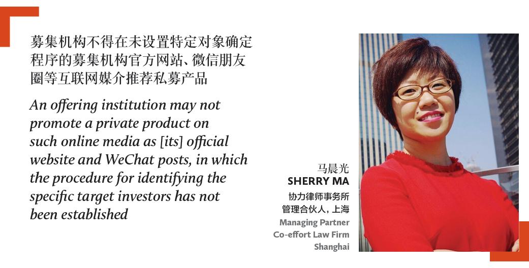 马晨光-SHERRY-MA-协力律师事务所-管理合伙人,上海-Managing-Partner-Co-effort-Law-Firm-Shanghai