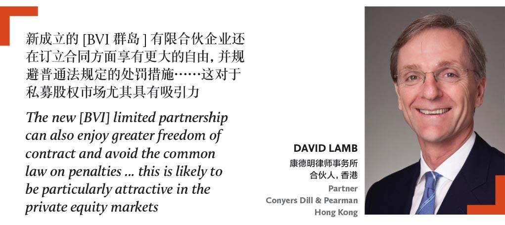 DAVID-LAMB-康德明律师事务所-合伙人,香港-Partner-Conyers-Dill-&-Pearman-Hong-Kong